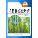 毛竹林高效培育 李岱一,林强 福建科技出版社