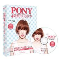 """Pony的""""微整形""""化妆术 朴惠��,磨铁图书 出品 中国华侨出版社"""