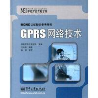 GPRS网络技术――ME认证指定参考用书 摩托罗拉工程学院 电子工业出版社