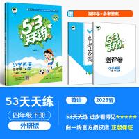 53天天练四年级下册英语外研版2020新版五三天天练同步练习册