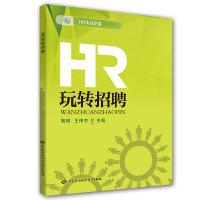 玩转招聘――HR实战学堂