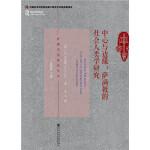 中心与边缘:萨满教的社会人类学研究