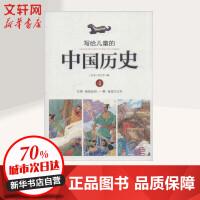 写给儿童的中国历史(4)东周・唇枪舌剑-秦・谁是大丈夫 陈卫平