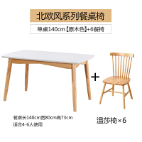 实木餐桌椅组合橡木现代简约北欧餐桌长方形家用小户型钢化玻璃桌
