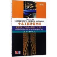 土木工程计算手册(影印版)钢筋混凝土与预应力混凝土工程及设计 (美)泰勒・G・希克斯(Tyler G.Hicks) 主