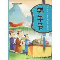 中国传统节日故事绘本游戏书端午节 化学工业出版社