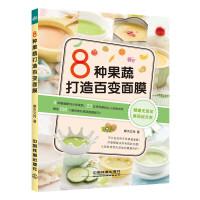 8种果蔬打造百变面膜 摩天文传 中国铁道出版社