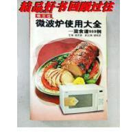 【二手旧书9成新】 格兰仕微波炉使用大全: 菜食谱例【尾页有破损】