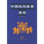 中国民间故事类型,(德)艾伯华,王燕生,周祖生,商务印书馆9787100027106