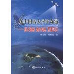 环中国西太平洋岛链――航天遥感 融合信息 军事区位