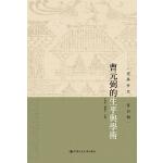 曹元弼的生平与学术(经学研究第四辑)