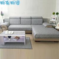 物有物语 沙发垫 棉麻沙发垫灰色布艺四季沙发巾纯色亚麻防滑沙发套