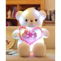 发光毛绒玩具泰迪熊公仔熊猫抱抱熊大狗熊布娃娃女生日礼物送女友