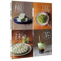 【预订】*抹茶 港台原版 餐饮食谱