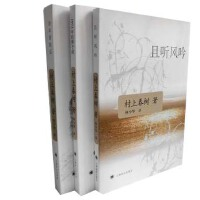 且听风吟+寻羊冒险记+1973年的弹子球3册 村上春树上海译文出版社