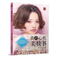 我的心机美妆书 学美妆的书籍 女人想要的美容化妆彩妆书籍 彩妆书化妆书造型书学化妆书女人化妆技巧书籍