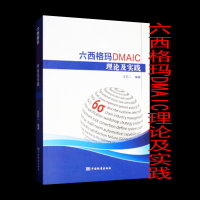 六西格玛DMAIC理论及实践 9787506692458 汪五二 中国标准出版社