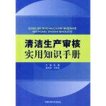 【新书店正版】清洁生产审核实用知识手册 杜静 中国环境出版社