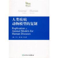 人类疾病动物模型的复制,李才,人民卫生出版社9787117102667