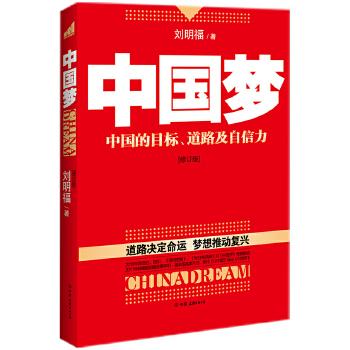 中国梦(修订版)(凝聚十三亿人的追求与奋斗。道路决定命运,梦想推动复兴 )