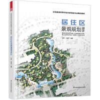 居住区景观规划设计(一部关于居住区景观规划设计的指导手册,系统而完整的参考宝典,一本风景园林专业的精品教材)