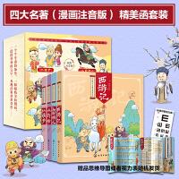 中国四大古典名著连环画(彩图注音版)(套装共4册)