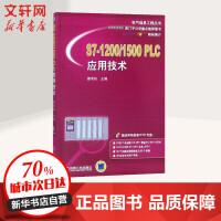 S7-1200/1500PLC应用技术 廖常初 主编
