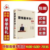 贾长松 营销基本功3―团队 6VCD 培训光盘