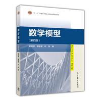 数学模型(第4版) 9787040311501