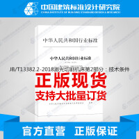 JB/T13382.2-2018激光切割机床第2部分:技术条件