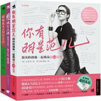 成为最完美的韩剧女主角(韩国一线明星联合推荐,荣膺韩国畅销书榜,附赠《持家女王的绿色生活》及大马士革玫瑰水润天丝面膜、