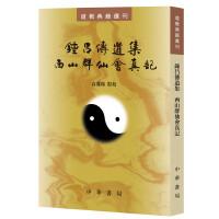 钟吕传道集・西山群仙会真记(道教典籍选刊)