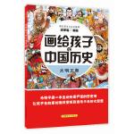 画给孩子的中国历史:蒙古铁骑(为孩子画一本生动有趣严谨的历史书,让孩子在故事的海洋里撷取流传千年的大智慧)