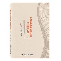 中国音乐学院博硕士学位论文摘要汇编(1980-2017)