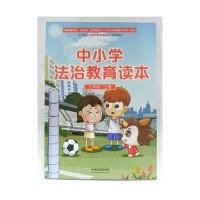 中小学法治教育读本(二年级・上册)中国法制出版社