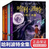 哈利波特全集全套1-7册 十五周年纪念版 哈利波特与魔法石 与火焰杯 与凤凰社等 J K 罗琳 哈利波特魔法学院