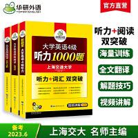 华研外语英语四级听力阅读理解专项训练书备考2020.6赠译文大学英语4级阅读180篇+听力1000题可搭2020.6四