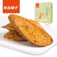 良品铺子 法式香片120g奶香美食面包休闲零食办公室下午茶口袋零食