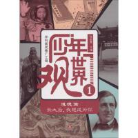 少年世界观 (1) 济南出版社