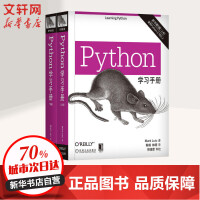 Python学习手册 原书第5版(2册) 机械工业出版社