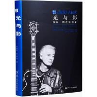 光与影:吉米・佩奇谈话录 布莱德・托林斯基(Brad Tolinski) 中国人民大学出版社 978730020015