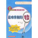 【新书店正版】难掌握的句型(Touch英文学习盲点) 龚萍,叶如兰著 上海科学技术出版社