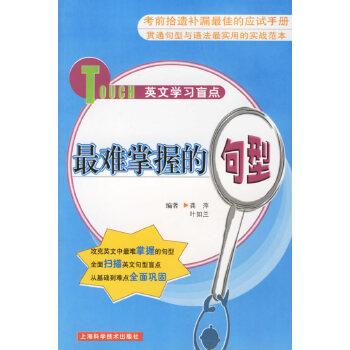难掌握的句型(Touch英文学习盲点) 龚萍,叶如兰著 上海科学技术出版社 正版书籍,请注意售价高于定价,有问联系随时联系客服,欢迎咨询。