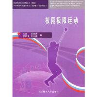【新书店正版】校园极限运动,吕青,北京体育大学出版社9787564401283