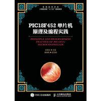 PIC18F452�纹��C原理及�程���` �育斌 9787115416353 人民�]�出版社