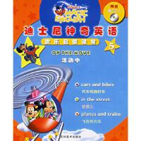 迪士尼神奇英语5 蓝津【稀缺旧书】
