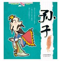 孙子――中国人的智慧大师