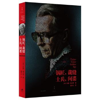 锅匠,裁缝,士兵,间谍英国国宝级文学大师约翰·勒卡雷经典之作,同名电影获第84届奥斯卡三次提名。