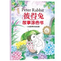 彼得兔故事涂色书 小松鼠蒂米的故事