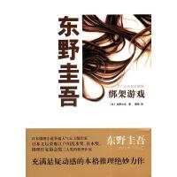 绑架游戏【正版书籍,单单特惠,可开发票】